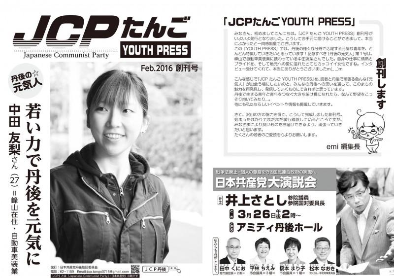 20160214JCPYP創刊号