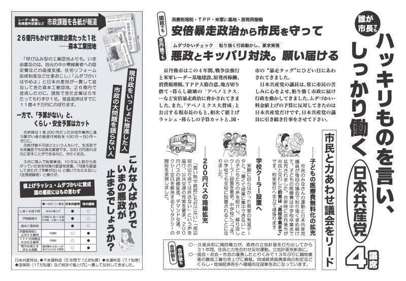 京丹後市議選・本番全戸ビラ_ページ_2