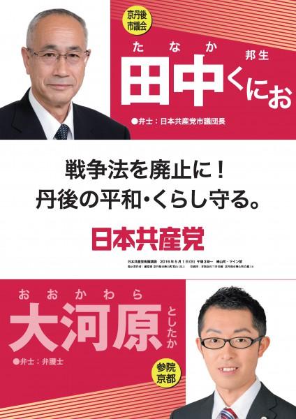 20151116-連名ポスターゲラ・校了_ページ_1