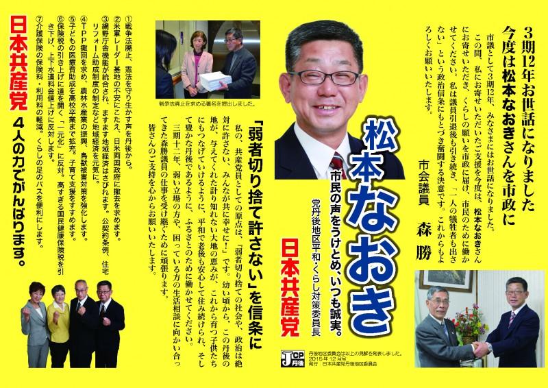 20151215-松本なおきリーフ・校了cmyk_ページ_1