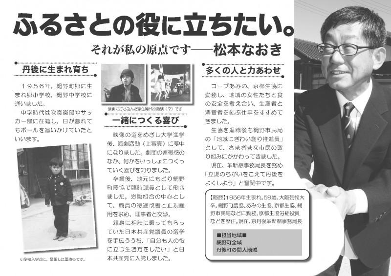 20151215-松本なおきリーフ・校了cmyk_ページ_2