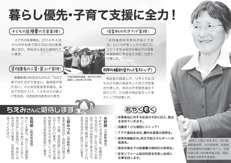 20151230-平林ちえみリーフ・校了_ページ_2