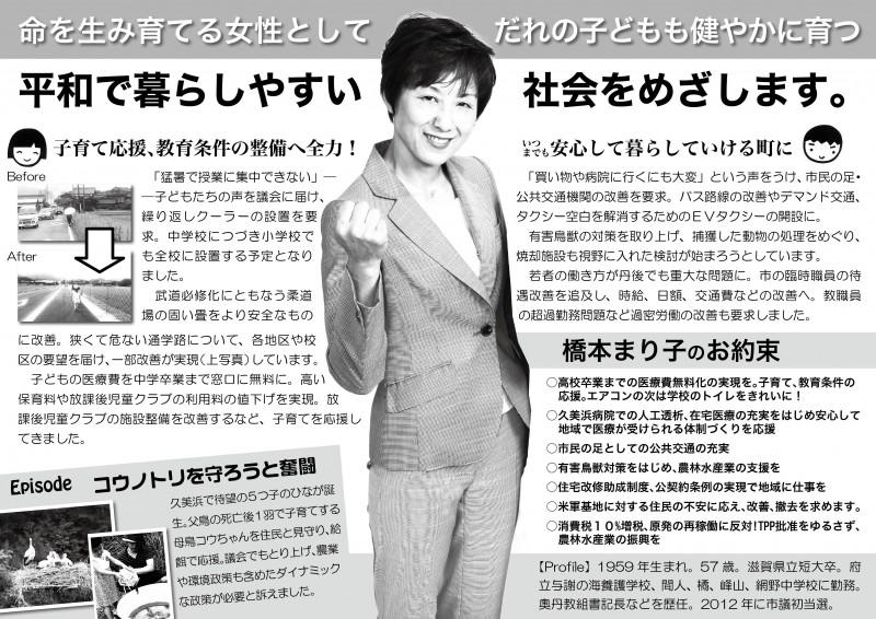20160118-橋本まり子リーフ・校了2