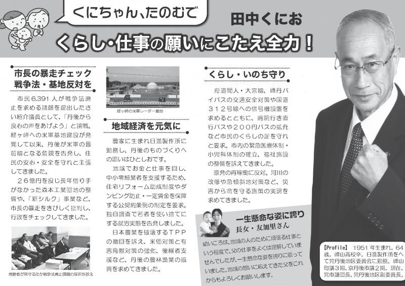 20160208-田中くにおリーフ・校了_ページ_2