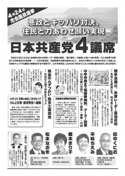 20160315-京丹後・事前全戸①ウラ★アウトライン