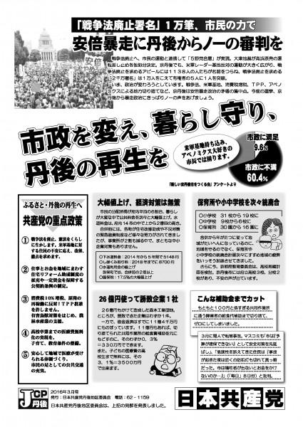20160315-京丹後・事前全戸①オモテ★アウトライン