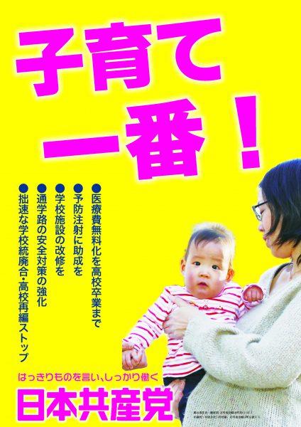 20160401-政策ポスター4種_ページ_1