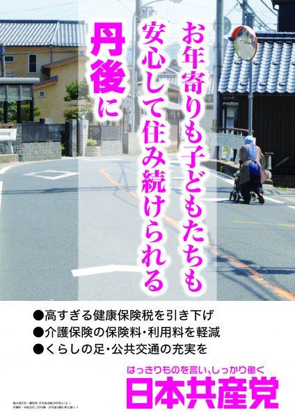 20160401-政策ポスター4種_ページ_3