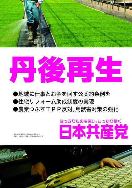 20160401-政策ポスター4種_ページ_4