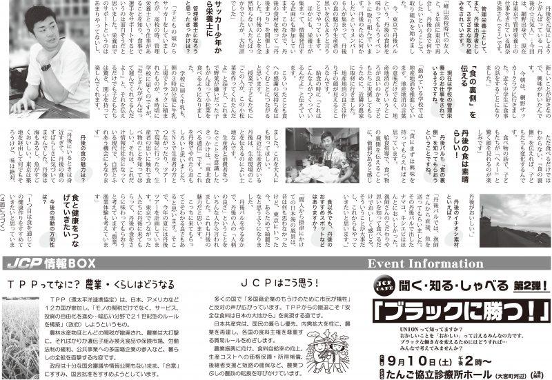 JCPたんご vol.2 .indd